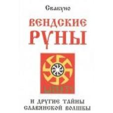 Вендские руны и другие тайны славянской волшбы