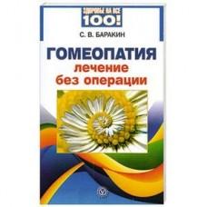 Гомеопатия. Лечение без операции