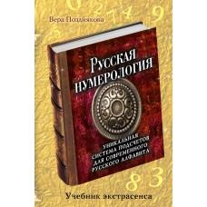 Русская нумерология. Уникальная система подсчетов для современного русского алфавита