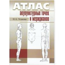 Атлас акупунктурных точек и меридианов. Выпуск 9