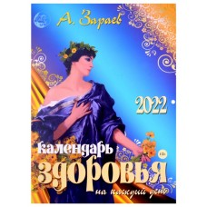 Календарь здоровья 2022 год