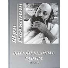Вигьян Бхайрав Тантра. Часть 4