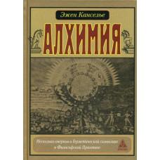 Алхимия. Несколько очерков о Герметической символике и Философской практике