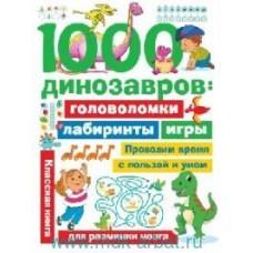 1000 динозавров. Головоломки, лабиринты, игры