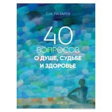 40 вопросов о душе, судьбе и здоровье