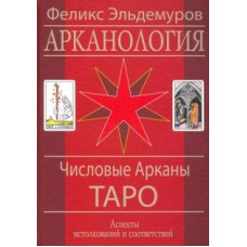 Арканология. Числовые Арканы Таро. Аспекты истолкований и соответствий  (+DVD)