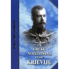 Grēku nožēlošana glābs Krieviju. Par cara ģimeni