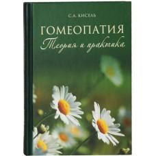 Гомеопатия. Теория и практика