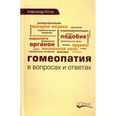 Гомеопатия в вопросах и ответах