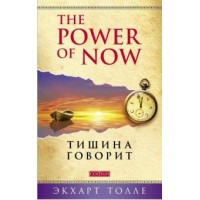Тишина говорит. The Power of Now.