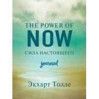Cила настоящего. The power of now.  Journal