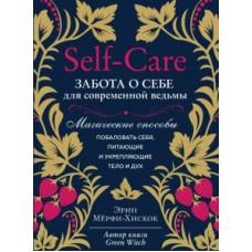 Self-care. Забота о себе для современной ведьмы. Магические способы побаловать себя