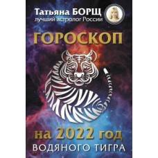 Гороскоп на 2022 год. Год Водяного Тигра