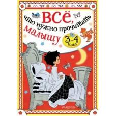 Всё, что нужно прочитать малышу в 3-4 года
