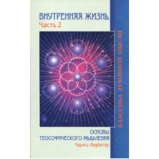 Внутренняя жизнь. Часть 2.( 2-е изд.) Основы теософического мышления