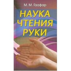 Наука чтения руки