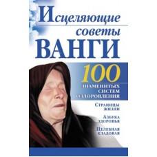 Исцеляющие советы Ванги 100 знаменитых систем оздоровления
