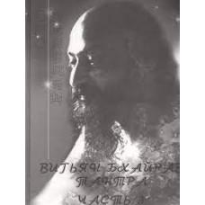 Вигьян Бхайрав Тантра. Часть 3
