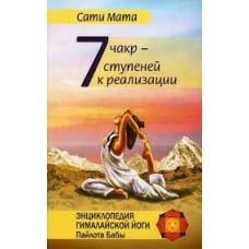 7 чакр - Семь ступеней к реализации