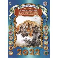 Большой астрологический календарь на 2022 год. Зараев А. В.