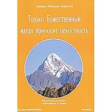 DVD Только Божественный идеал приносит целостность. Видеолекция с субтитрами на 12 языках.