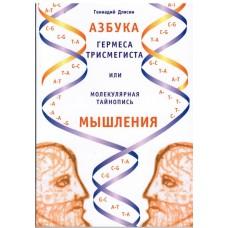 Азбука Гермеса Трисмегиста или молекулярная тайнопись мышления. 2-е изд