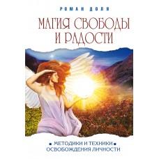 Магия свободы и радости. 4-е изд. (перепл.) Методики и техники освобождения  личности