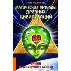 Магические ритуалы древних цивилизаций. 2-е изд. Тайна многоруких богов