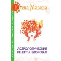 Астрологические рецепты здоровья. 3-е изд.
