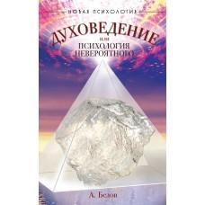 Духоведение, или психология невероятного. 2-е изд.
