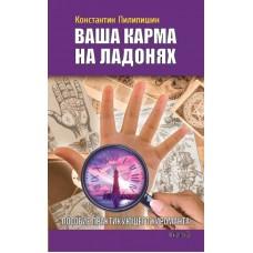 Ваша карма на ладонях. Книга 5. 2-е изд. Пособие практикующего хироманта