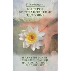 Быстрое восстановление здоровья. 3-е изд.Практические рекомендации по восточной медицине