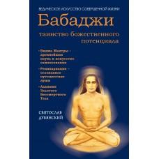 Бабаджи — таинство божественного потенциала. Биджа мантры — древнейшая наука...