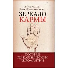 Зеркало кармы. 5-е изд. Пособие по кармической хиромантии