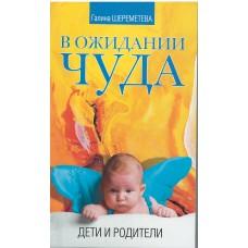 В ожидании чуда. 5-е изд. Дети и родители