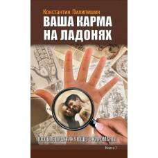 Ваша карма на ладонях. Книга 1. 3-е изд. Пособие практикующего хироманта.