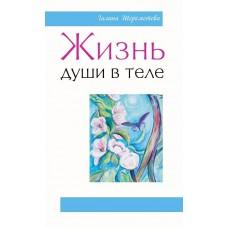 Жизнь души в теле. 3-е изд.