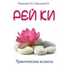 Рей ки. Практические аспекты. 4-е изд.