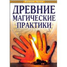 Древние магические практики. 4-е изд. (обл.) Йога, Посвящения, Чакральная система