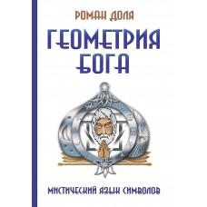 Геометрия Бога. 3-е изд. (обл.) Мистический язык символов