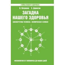 Загадка нашего здоровья. Кн. 5. 5-е изд.