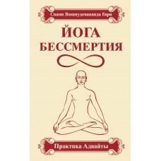 Йога бессмертия. Практика адвайты. 4-е изд.