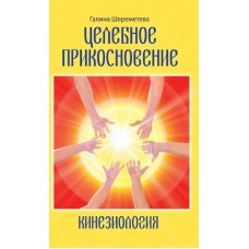 Кинезиология. Целебное прикосновение. 9-е изд