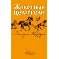 Животные - целители. 2-е изд.