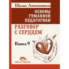 Основы гуманной педагогики. Кн. 9. Разговор с сердцем