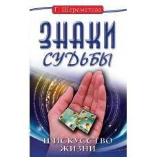 Знаки судьбы и искусство жизни. 10-е изд.