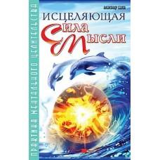 Исцеляющая сила мысли. 6-е изд. Практика ментального целительства