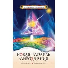 Новая модель мироздания. 4-е изд