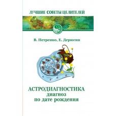 Астродиагностика. 6-е изд. Диагноз по дате рождения