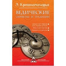 Ведические символы и традиции. 3-е изд.